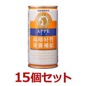 【APPEアペ195g×15個セット】【高嗜好性栄養補給】【犬猫用栄養補完食】【缶】アース・バイオケミカル *