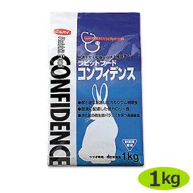 【関東限定】【あす楽】『コンフィデンス (1kg)×1袋』【ラビットフード】【日本全薬工業】(コンフィデンス1kg)【Z直】