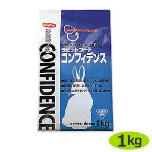 【あす楽】【関東〜九州限定(沖縄除く)】【コンフィデンス】【1kg】日本全薬工業