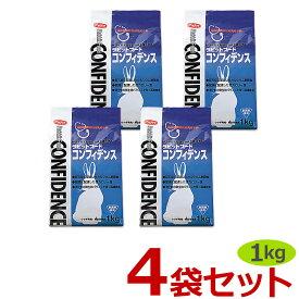 【あす楽】【コンフィデンス (1kg)×4袋セット】【ラビットフード】【日本全薬工業】(コンフィデンス1kg)