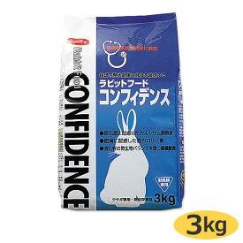 【あす楽】『コンフィデンス (3kg)×1袋』【関東〜九州限定(沖縄除く)】【ラビットフード】【日本全薬工業】(コンフィデンス3kg)【Z直】