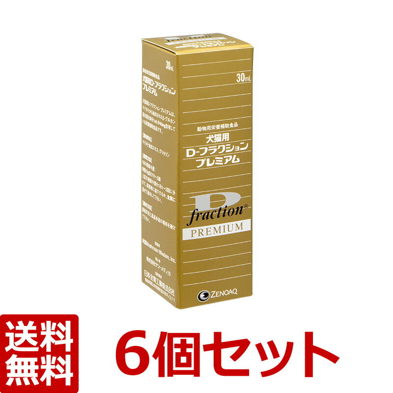 【D-フラクションプレミアム 30ml ×6個セット】Dフラクション 犬猫