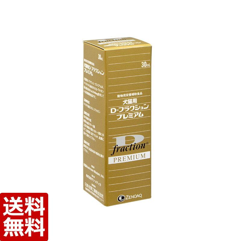 【あす楽】【D-フラクションプレミアム 30mL】Dフラクション 日本全薬工業