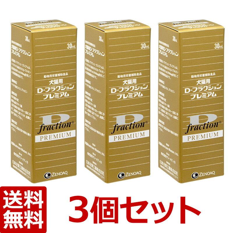 【あす楽】【D-フラクションプレミアム 30mL ×3個セット】Dフラクション 犬猫 日本全薬工業