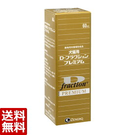 【あす楽】【関東限定】【D-フラクションプレミアム 60mL】Dフラクション