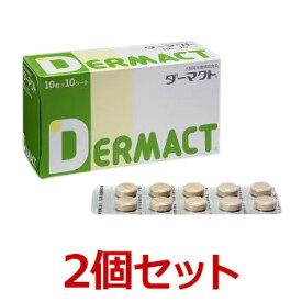 【あす楽】【ダーマクト【×2個セット!】(100粒×2個)】動物用健康補助食品 サプリメント 日本全薬工業