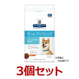 【ダームディフェンス×3個】【1kg×3個】犬【ヒルズ】
