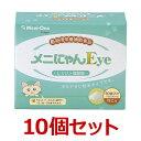 【メニにゃんEye×10個セット!】【60包】【緑】【猫用L-リジンサプリメント】(眼 鼻)