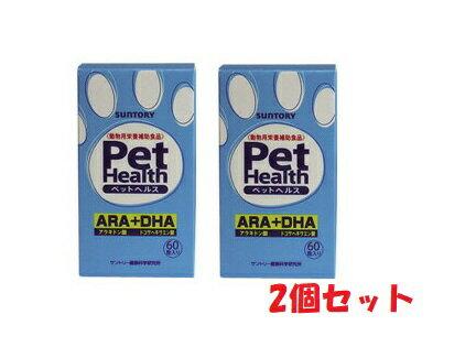 【送料無料】【PetHealthARA+DHA×2個】【120粒×2個】犬ペットヘルス【Suntory】サントリー共立製薬