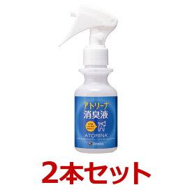 【あす楽】【アトリーナ 100ml ×2本セット 消臭液】犬 日本ライフサイエンス