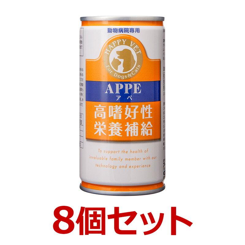 【あす楽】【APPE アペ 195g【×8個!】】犬猫用 アース・バイオケミカル