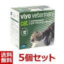 【あす楽】【ビオベテリナリーキャット【パウチ】【30mL×7個×5箱=35個】猫ビオベテリナリーキャット