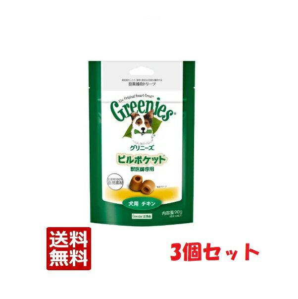 【あす楽】犬【グリニーズピルポケット×3袋】【賞味期限2019年9月4日】【30個×3袋】