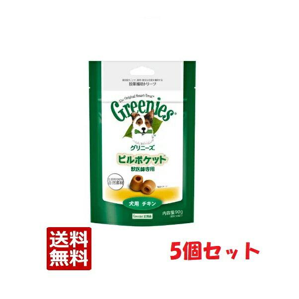 【あす楽】犬【グリニーズピルポケット×5袋】【30個×5袋】犬