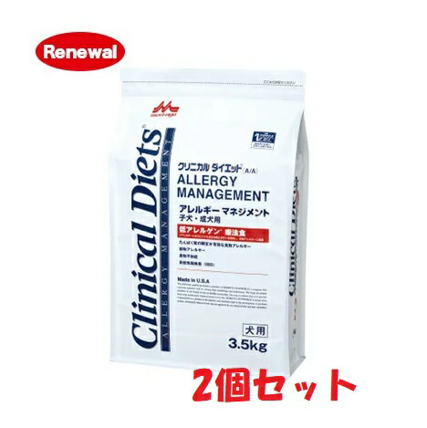 【クリニカルダイエット アレルギーマネージメント 子犬・成犬用】【3.5kg×2個】(旧A/A)