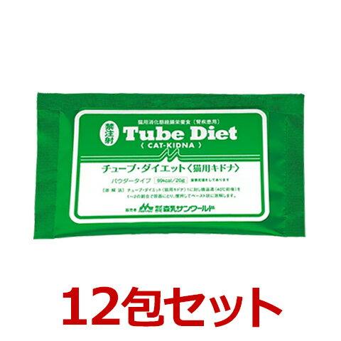 【あす楽】猫【チューブダイエット<猫キドナ>(20g×12包セット】TubeDietCat-KIDNA 森乳サンワールド