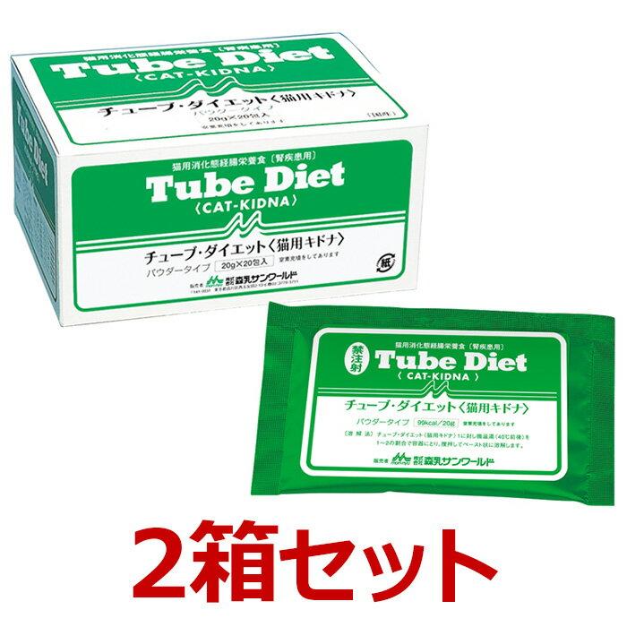 【あす楽】【チューブダイエット<猫キドナ>(20g×20包) ×2箱セット】森乳サンワールド