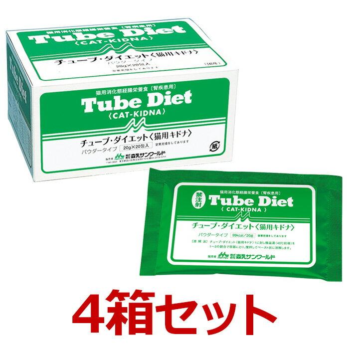 【送料無料】猫【チューブダイエット<猫キドナ>(20g×20包) ×4箱セット】TubeDietCat-KIDNA 森乳サンワールド