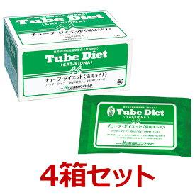 猫【チューブダイエット<猫キドナ>(20g×20包) ×4箱セット】TubeDietCat-KIDNA 森乳サンワールド