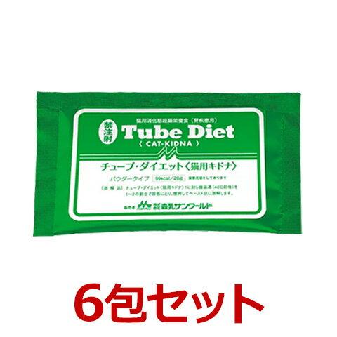 【あす楽】【送料無料】猫【チューブダイエット<猫キドナ>(20g×1包) ×6包セット】TubeDietCat-KIDNA 森乳サンワールド