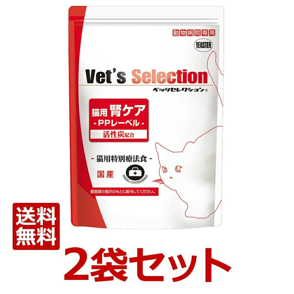 【腎ケアPPレーベル】【1.5kg【×2袋!】】猫【Vet'SSelection】【イースター】猫のポーク味特別療法食
