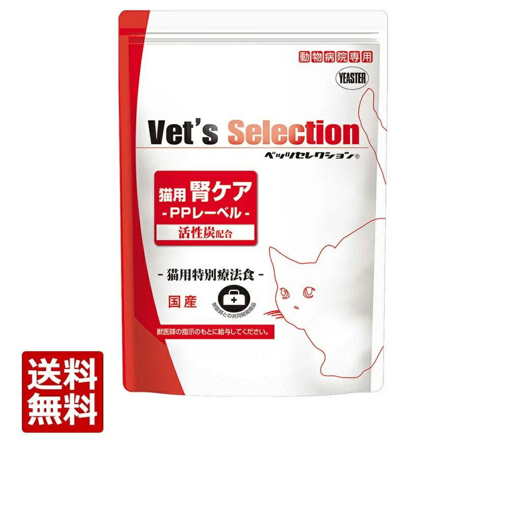 【腎ケアPPレーベル】【1.5kg(300g×5)】猫【Vet'SSelection】【イースター】猫のポーク味特別療法食。