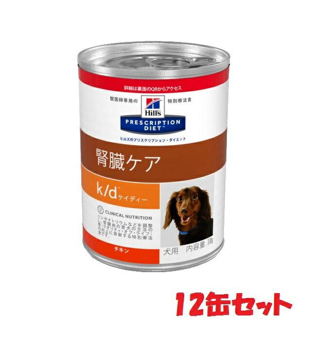 【k/d】【370g×12缶】犬】