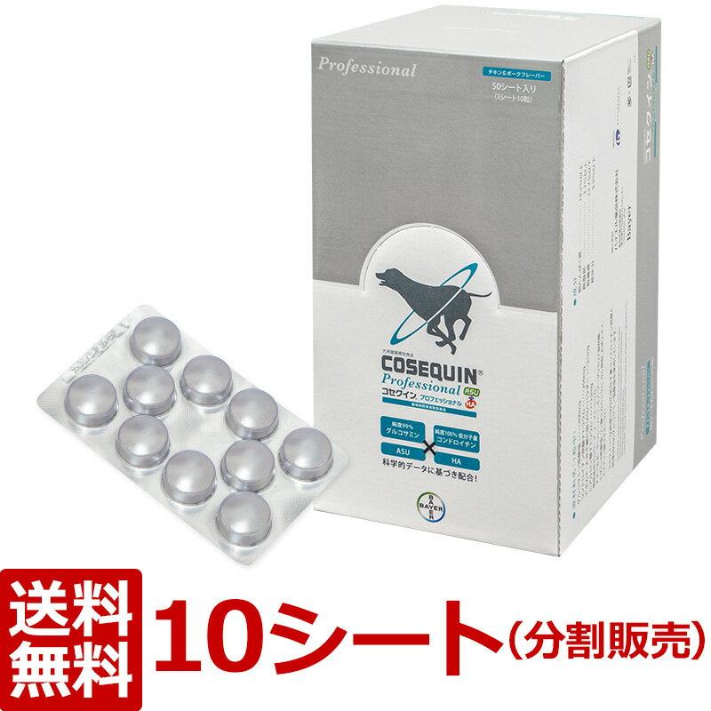 あす楽犬【分割販売】【10シート】【コセクインプロフェッショナル】【10粒】×【10シート】世界的に注目されているASUを配合、消化管から吸収されるヒアルロン酸を使用したサプリです。
