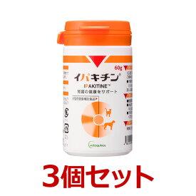 【あす楽】【イパキチン 60g×3個】【ベトキノール】【日本全薬】(イパキチン60g)