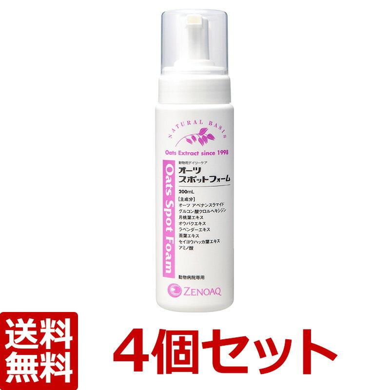 【あす楽】【オーツスポットフォーム200mL【×4個セット!】】オーツスポットフォーム日本全薬工業