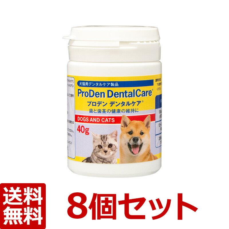 【あす楽】【プロデン デンタルケア【×8個セット!】 40g×8個】【ProDen Dental Care】【スウェーデンケア】犬猫 日本全薬工業 動物用健康補助食品 サプリメント