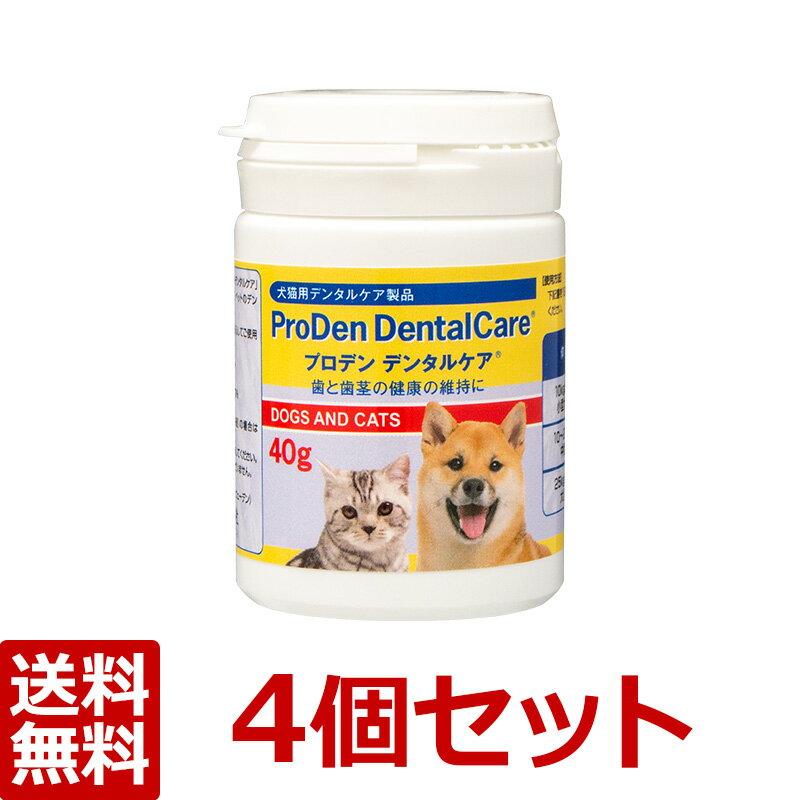 【送料無料】【あす楽】【プロデン デンタルケア 40g【×4個セット!】】【スウェーデンケア】 犬猫 日本全薬工業 動物用健康補助食品 サプリメント