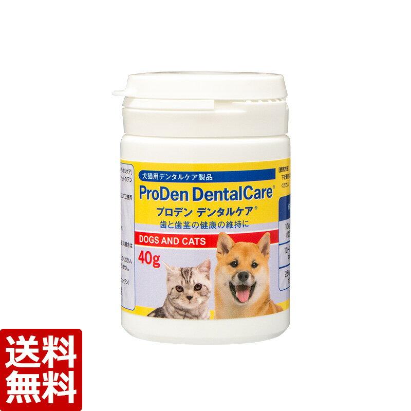 【関東限定】【あす楽】【プロデン デンタルケア 40g】【スウェーデンケア】 犬猫 日本全薬工業