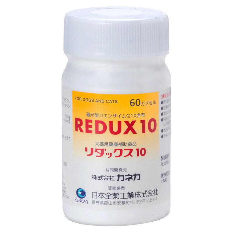 【あす楽】【送料無料】【リダックス10】【REDUX10】【60カプセル】【日本全薬工業】【カネカ】