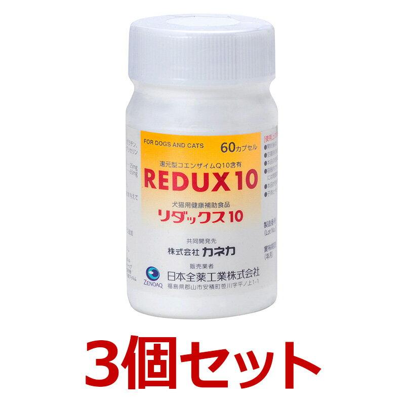 【送料無料】【リダックス10 ×3個】【60カプセル】【REDUX10】【日本全薬工業】【カネカ】
