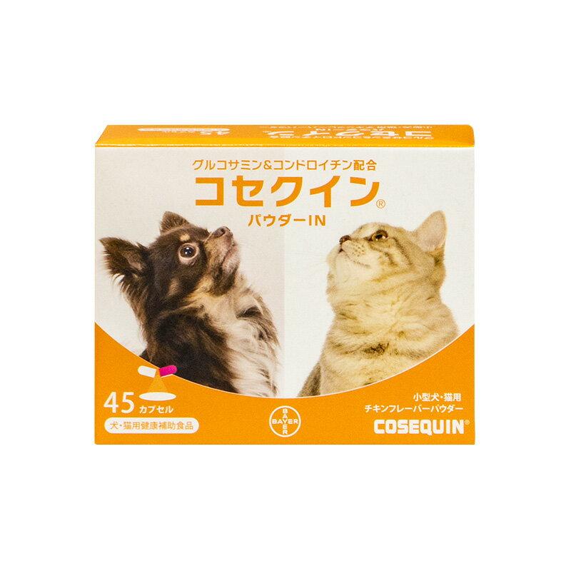 【あす楽】【コセクインパウダーIN】【45カプセル】犬【バイエル】コンドロイチングルコサミン