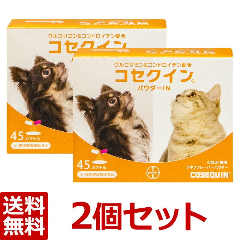 【あす楽】【コセクインパウダーIN×2個!】【45カプセル×2個!】犬【バイエル】コンドロイチングルコサミン