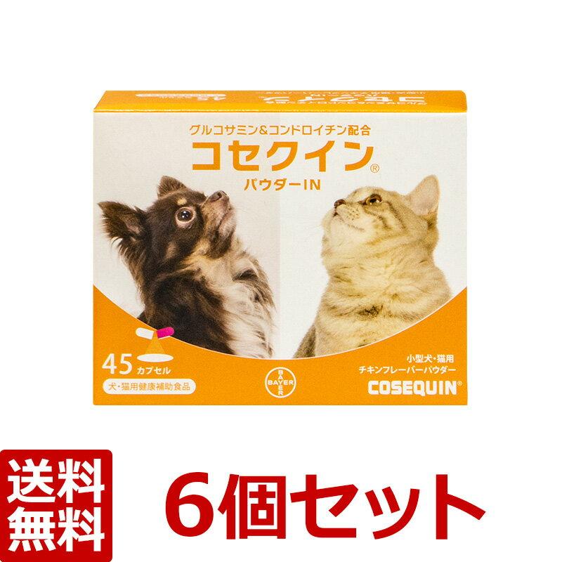 【あす楽】【コセクインパウダーIN×6個!】【45カプセル×6個!】犬猫【バイエル】コンドロイチン グルコサミン【サプリメント】