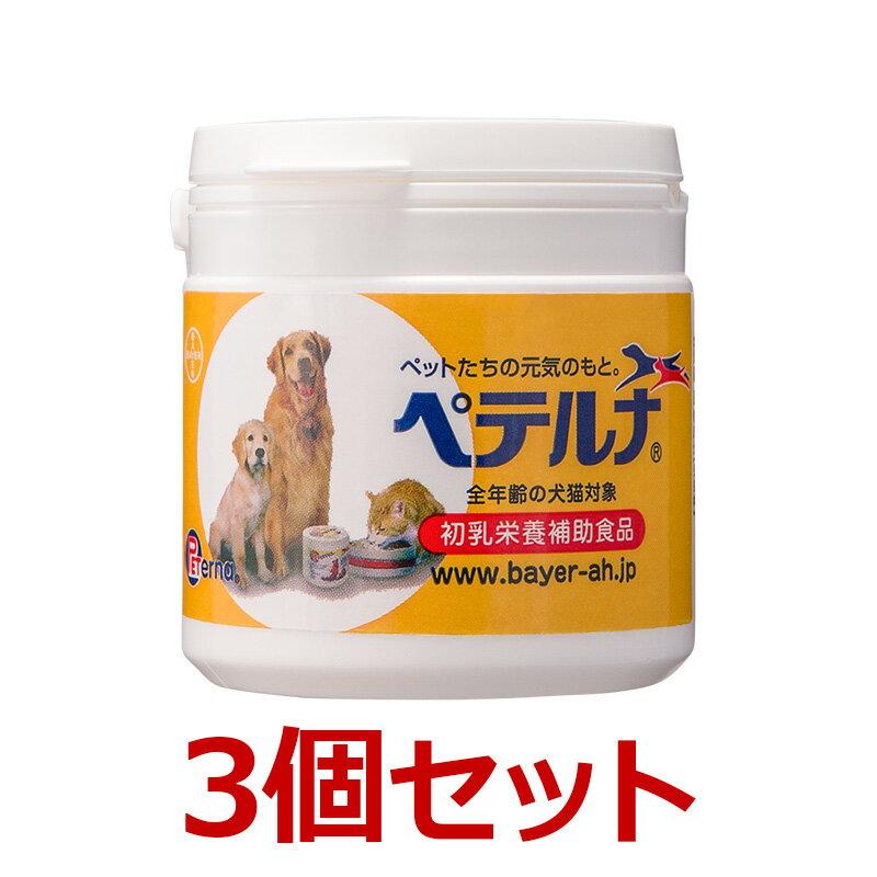 【ペテルナ 50g ×3個セット】