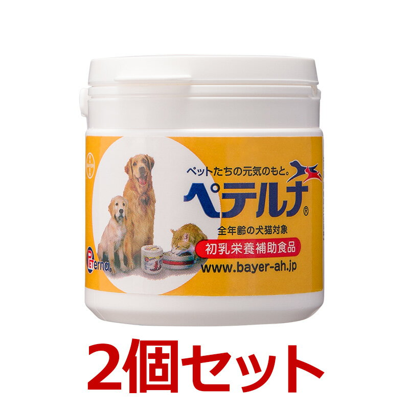 【ペテルナ 50g ×2個セット】