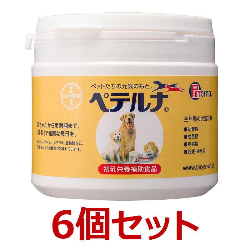 【ペテルナ 150g ×6個セット】