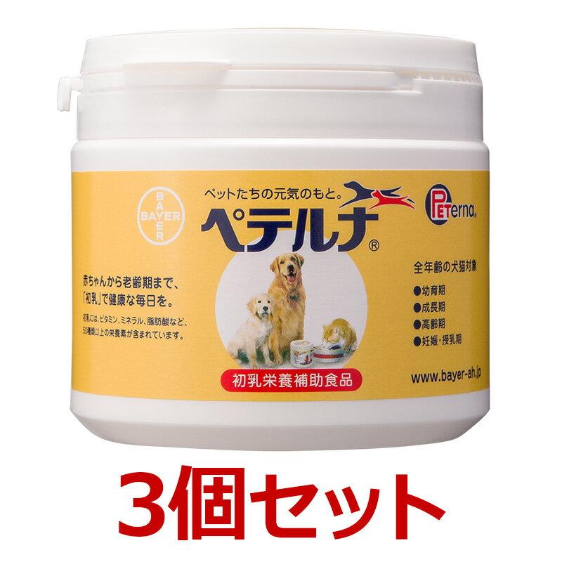 【ペテルナ 150g ×3個セット】