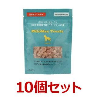 【マイトマックストリーツ×10袋!】【60個入り×10袋!】【小型犬】【生きたまま腸まで到達するプロバイオティクス】
