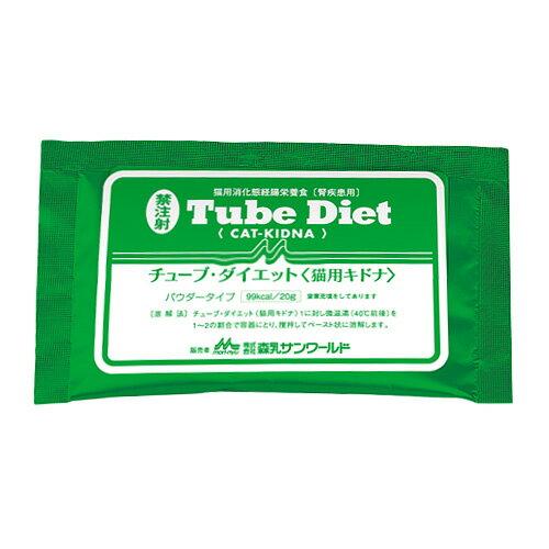 【あす楽】猫【チューブダイエット<猫キドナ>(20g×1包)】TubeDietCat-KIDNA 森乳サンワールド