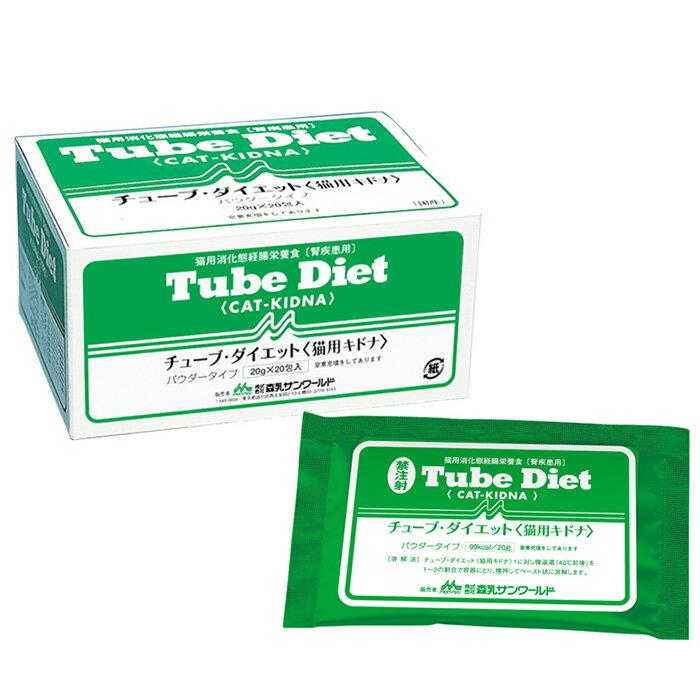 【あす楽】猫【チューブダイエット<猫キドナ>(20g×20包)】TubeDietCat-KIDNA 森乳サンワールド