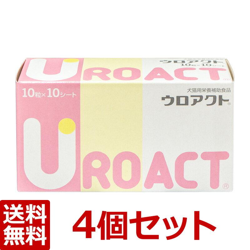【あす楽】犬猫【ウロアクト(100粒)×4箱】