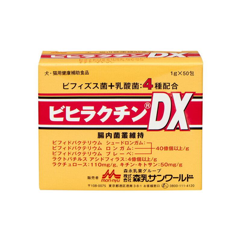 【あす楽】【ビヒラクチンDX】【1g×50包】【ビフィズス菌+乳酸菌4種配合】