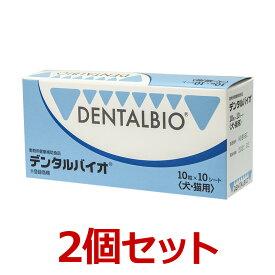 【あす楽】【2個セット】『デンタルバイオ 100粒 ×2個』犬猫【共立製薬】【口腔】