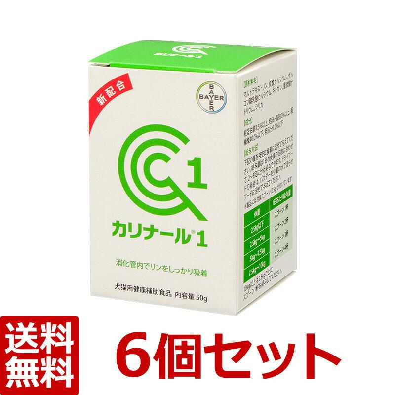 【あす楽】【犬猫用】【カリナール 1 ×6個!】【50g ×6個!】【バイエル製薬】カリナール1