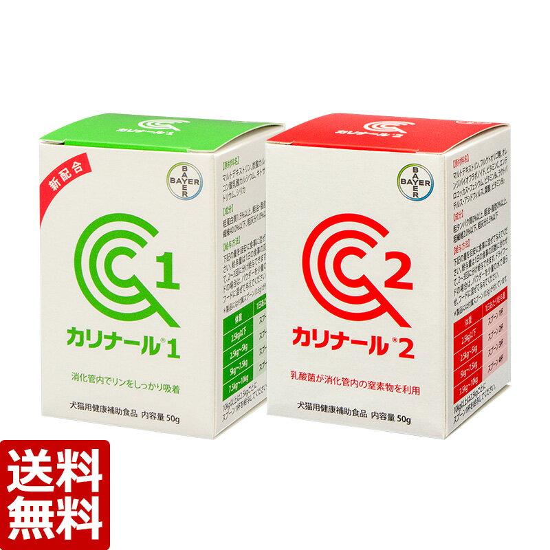 【あす楽】【対策セット】【カリナール1+カリナール2】(犬猫)【バイエル製薬】